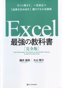 『Excel 最強の教科書』表紙