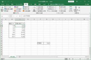 Excelでの定数(1)