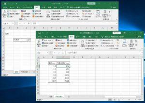 Excelでの定数(2)