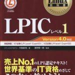 LPICレベル1 あずき本の表紙