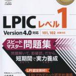LPIC1 スピードマスター問題集 Ver.4.0 表紙