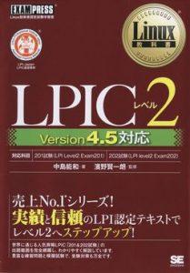 LPICレベル2 あずき本の表紙