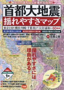 首都大地震揺れやすさマップ 表紙