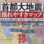 首都大地震揺れやすさマップ